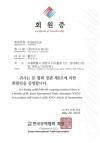한국무역협회회원증