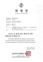 한국무역협회회원증.png